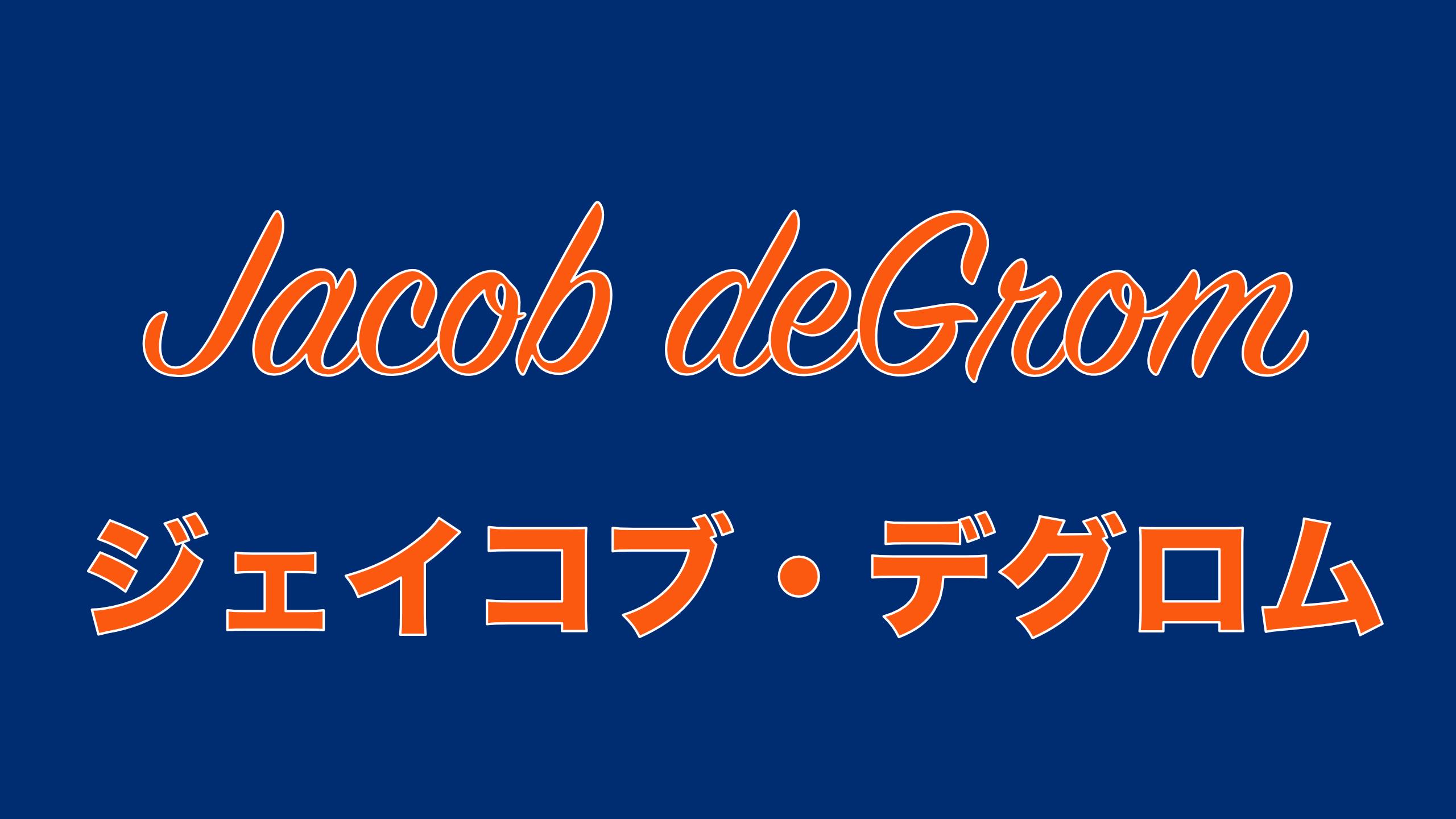 degrom