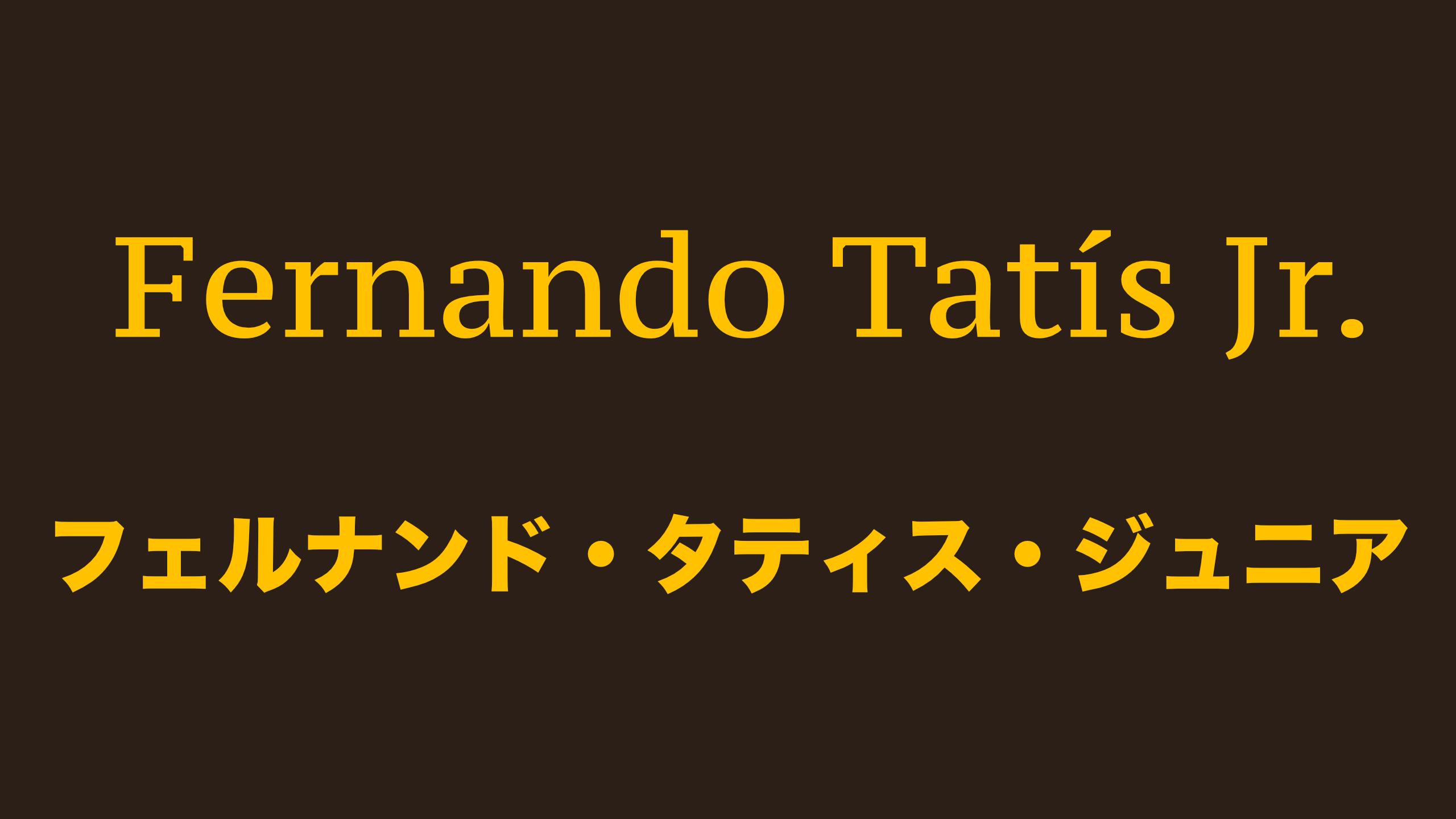 tatis jr