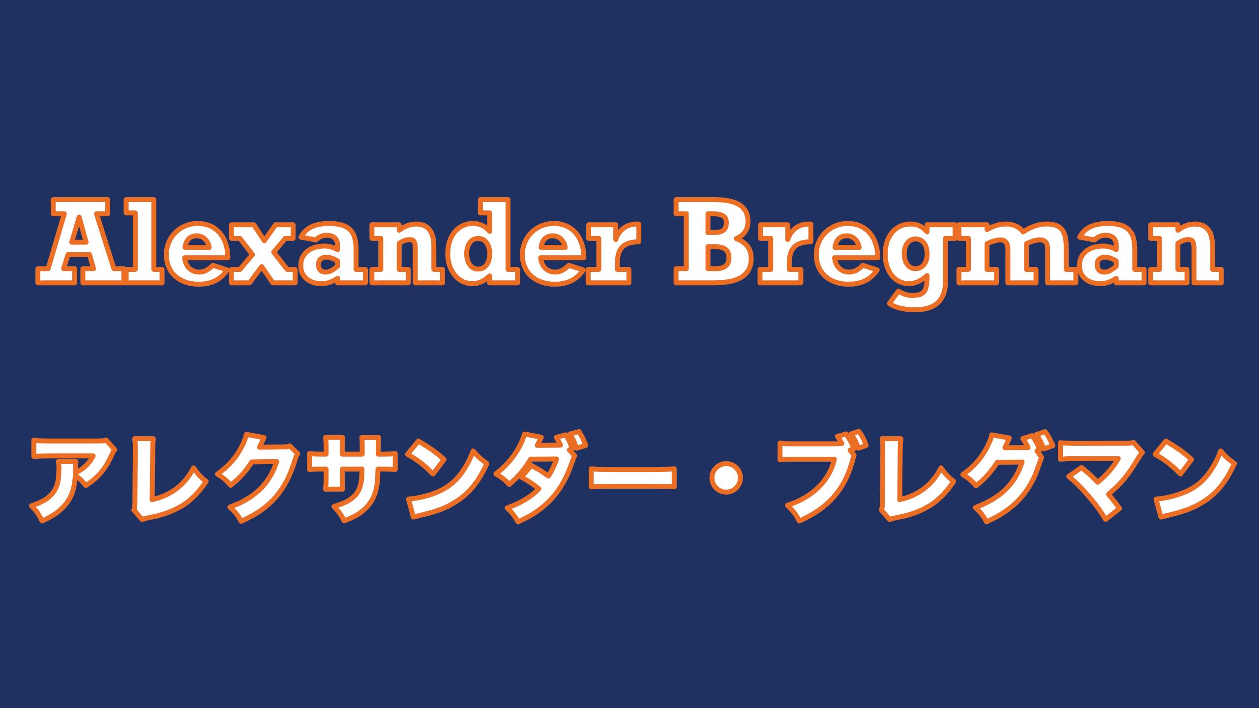 bregman