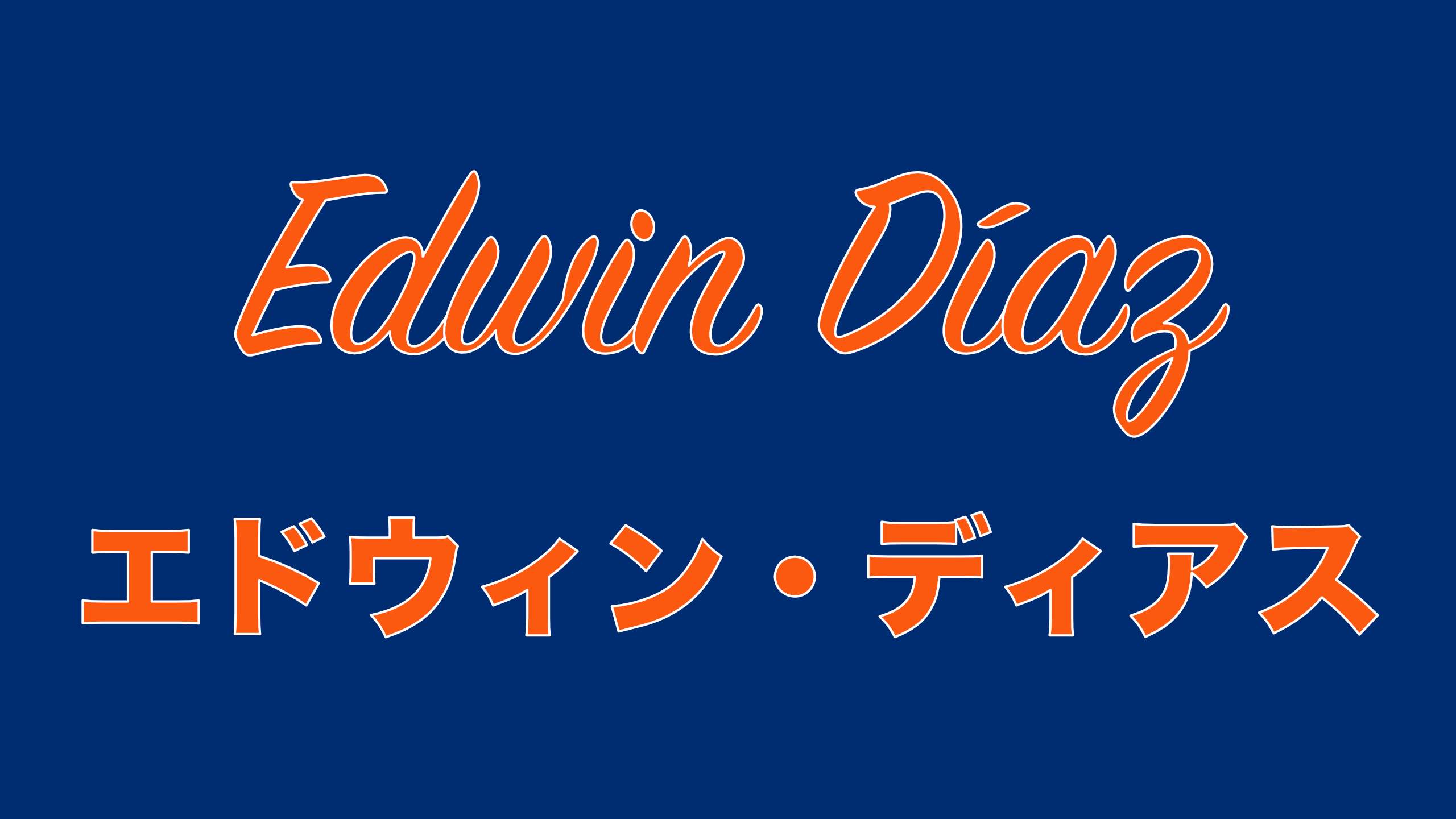 edwin-diaz