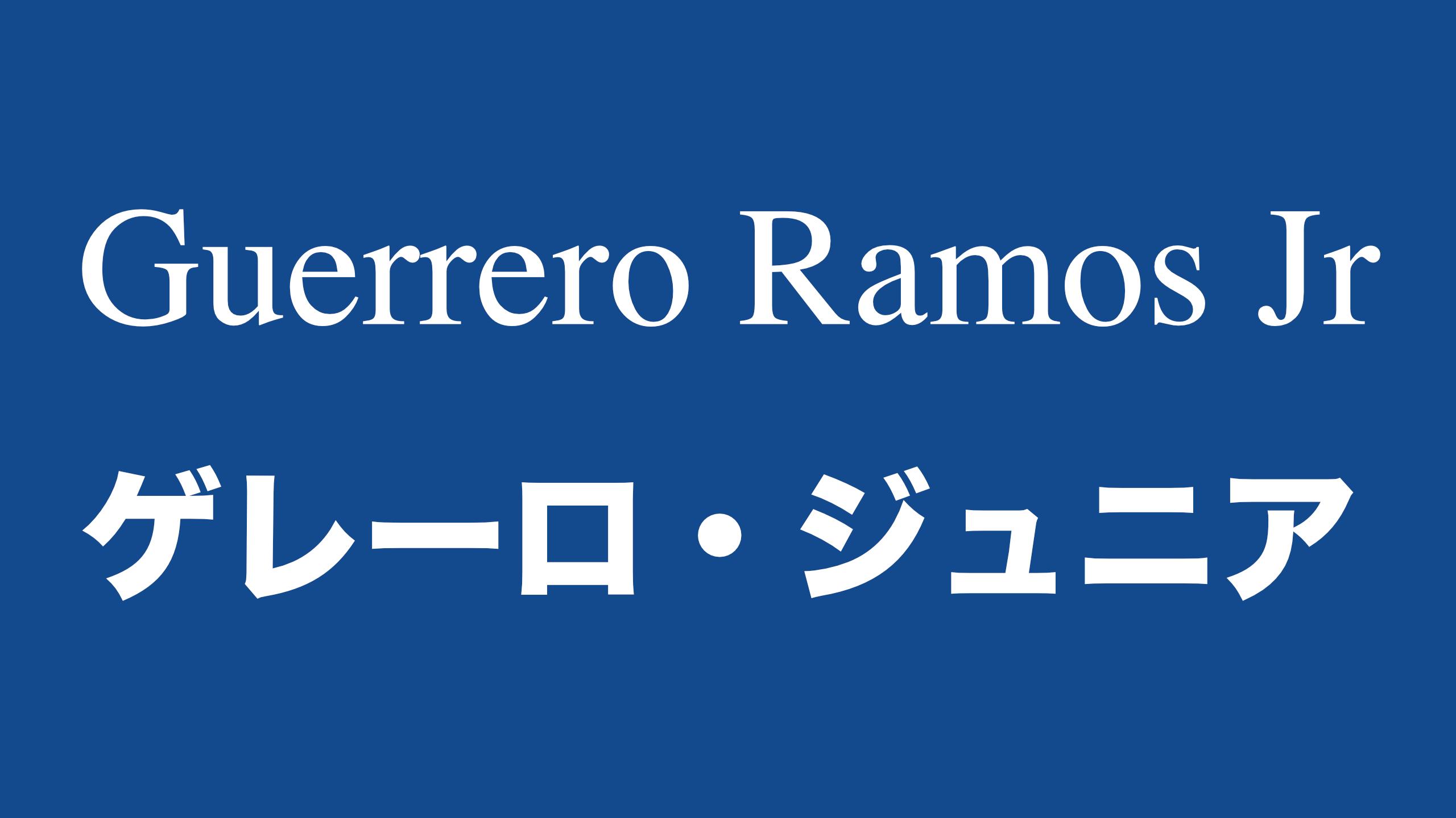 guerrero-jr