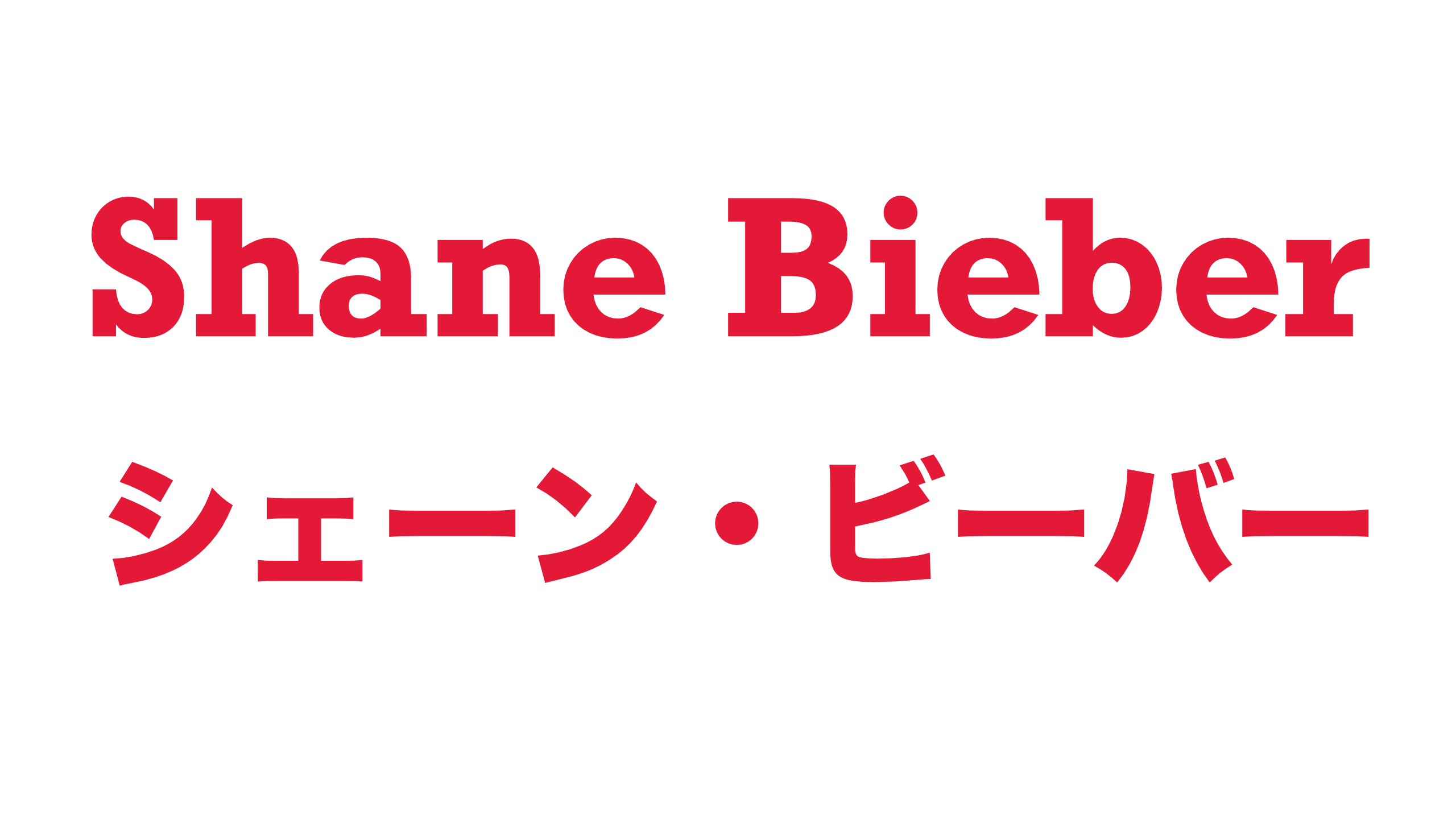 shane-bieber