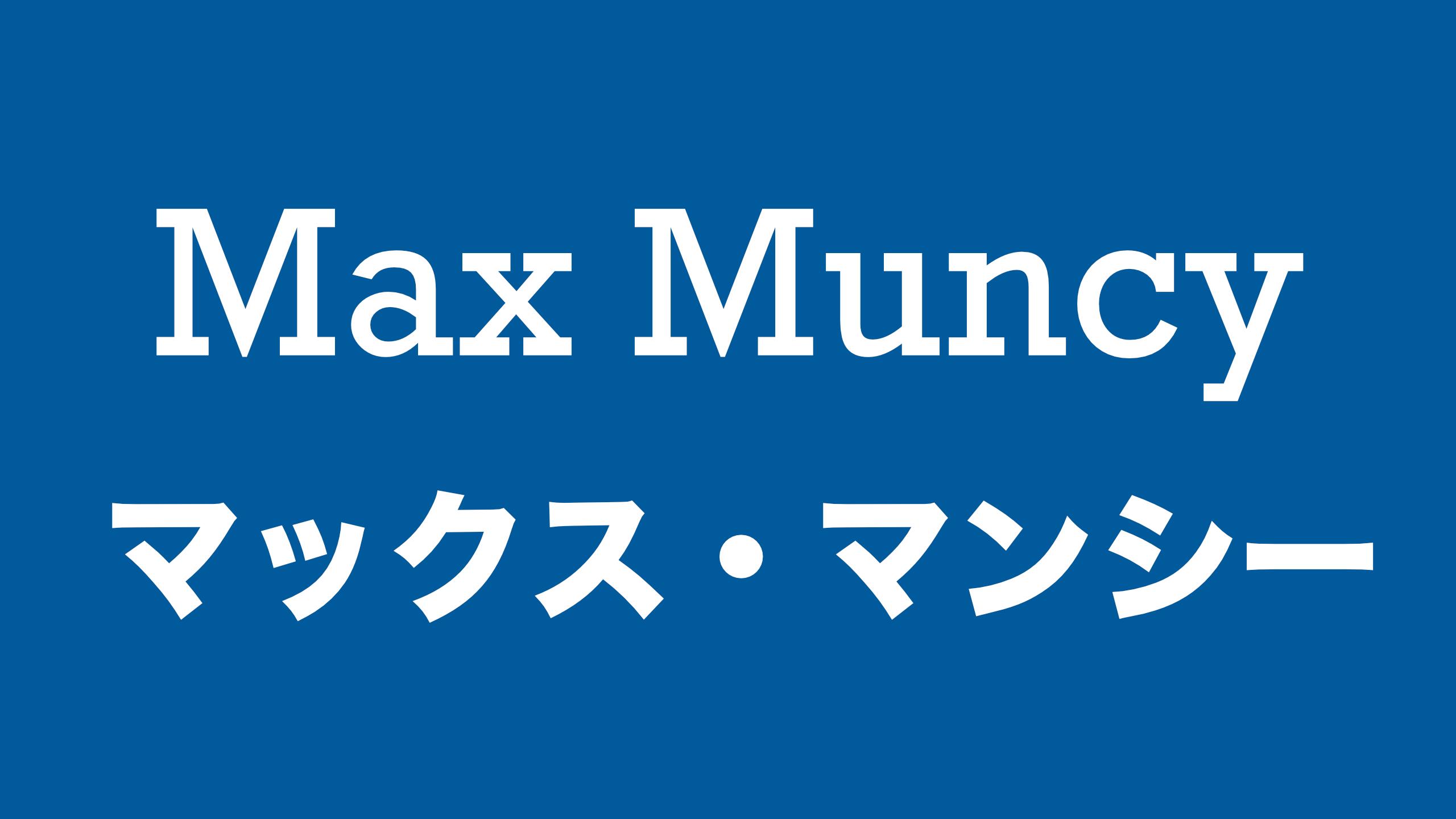 max-muncy