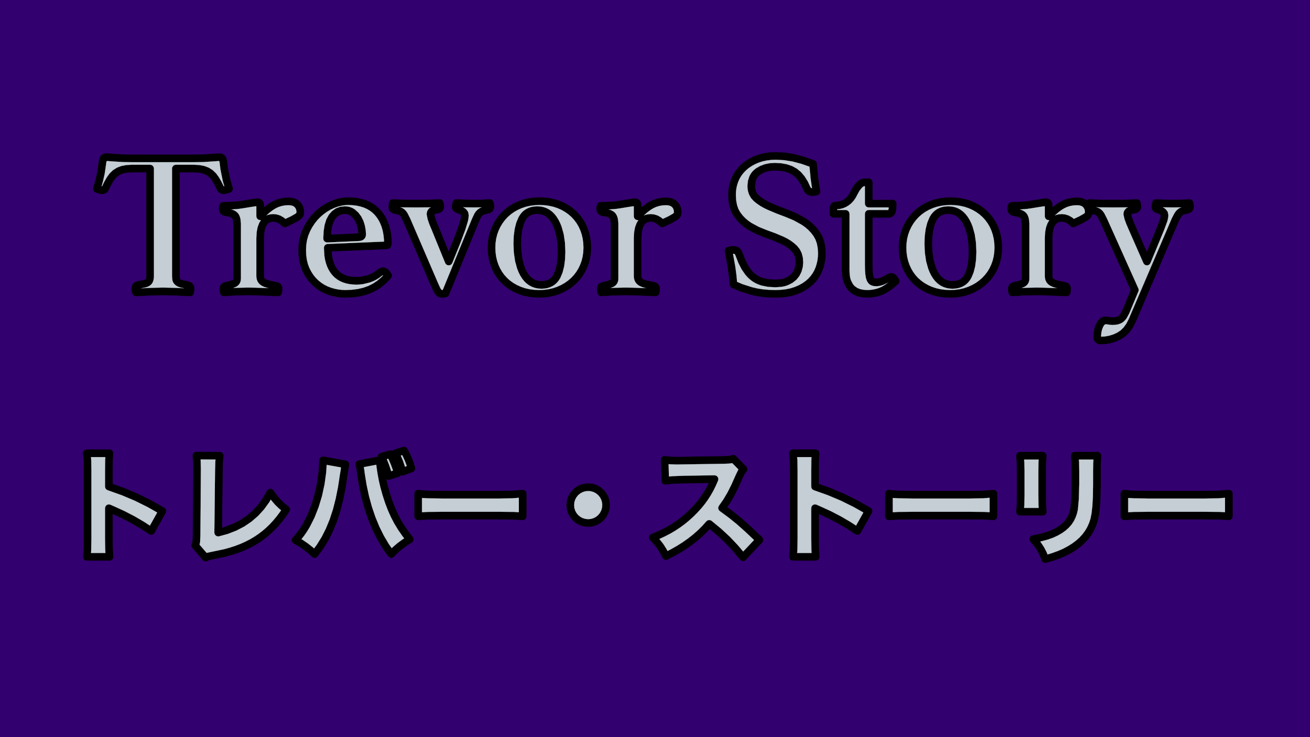 trevor-story