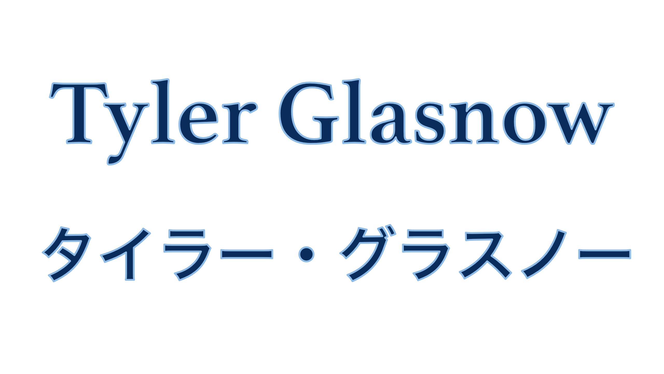 tyler-glasnow