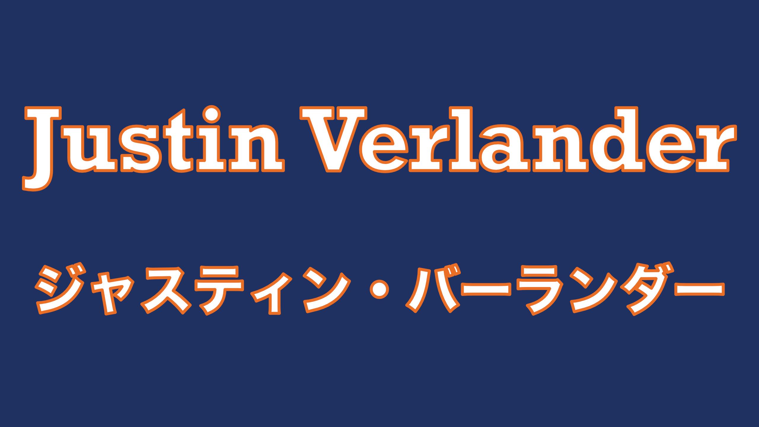 justin-verlander