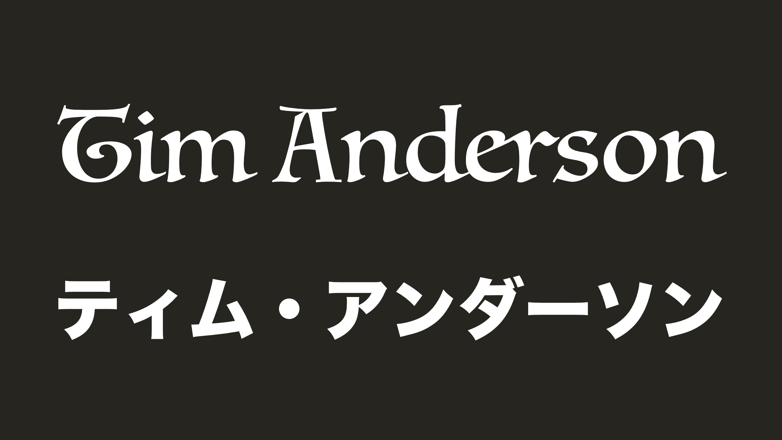 tim-anderson