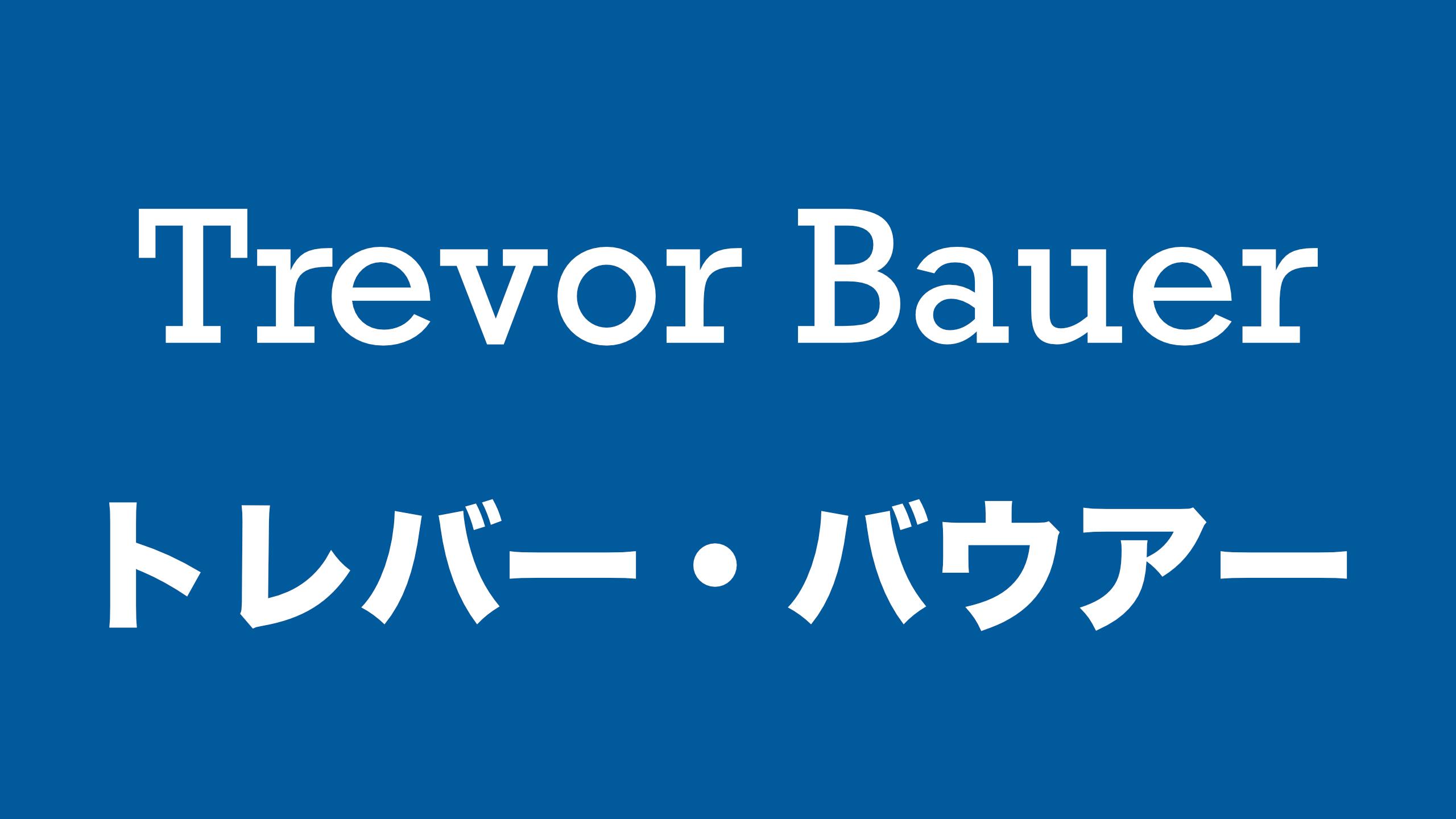 trevor-bauer
