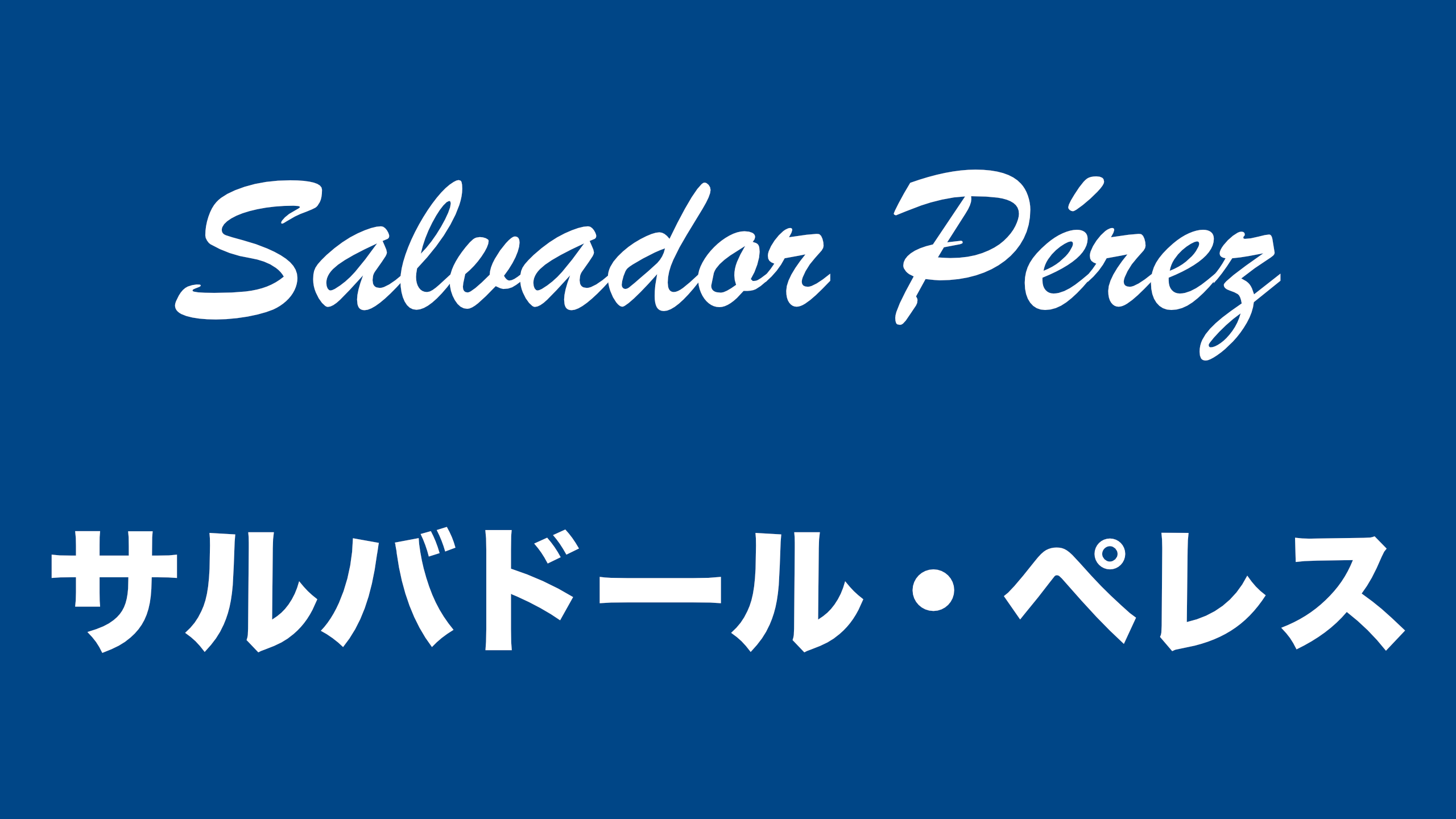 サルバドール ペレス